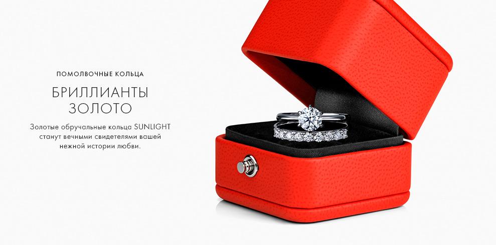 9c7033348eb8 Помолвочные кольца — купить кольцо для предложения руки и сердца недорого в  интернет-магазине SUNLIGHT в Москве, выбрать колечко для помолвки в  каталоге с ...