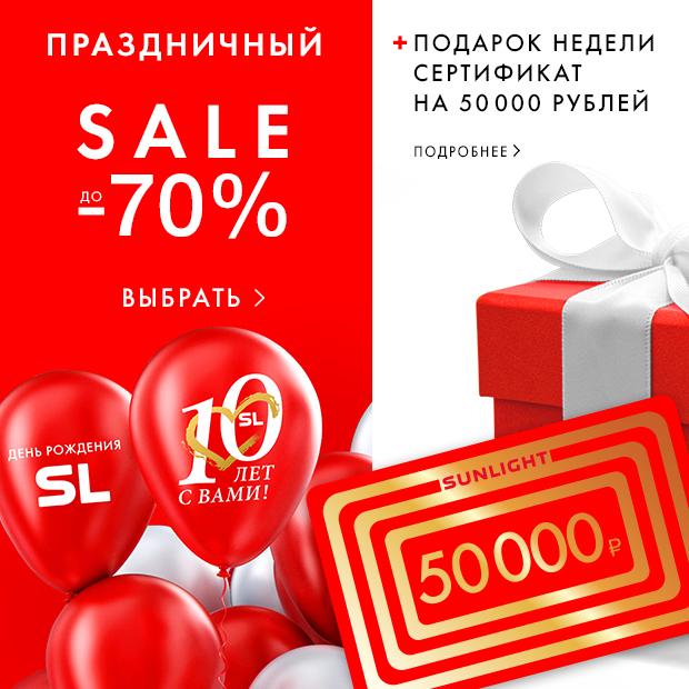 9b5dfc7b2f92c2c Ювелирные украшения — купить ювелирное изделие в интернет-магазине SUNLIGHT  в Москве, выбрать драгоценное украшение в каталоге с фото и ценами