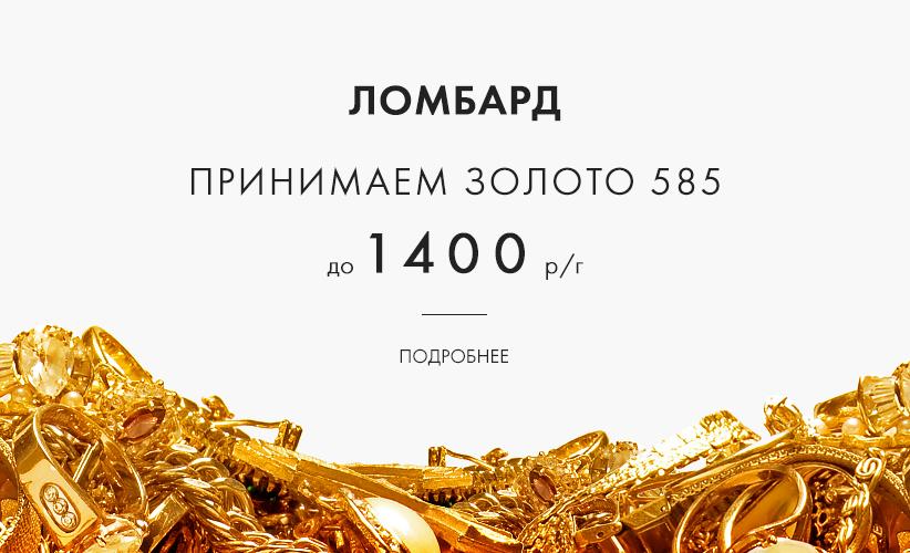 59b30742020a Выгодно сдать ювелирные изделия в Москве и всей России — дорого ...