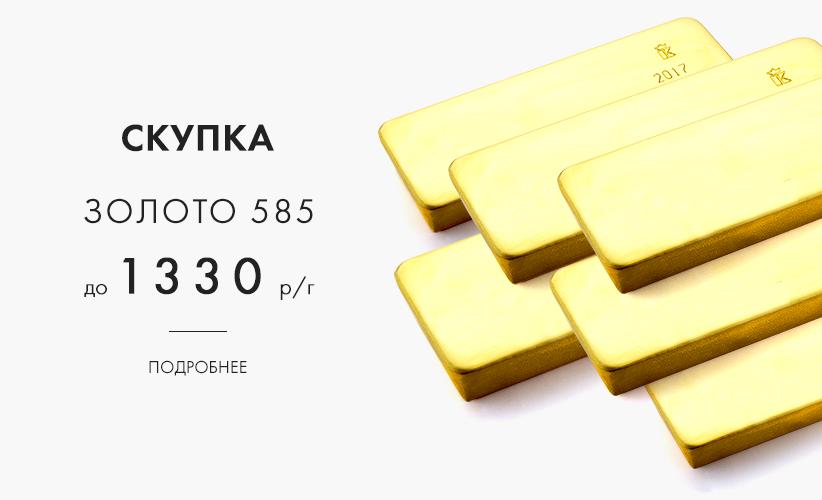 Ломбард в москве цены на скупку золото 585 нет денег на авто
