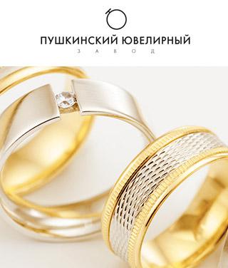 Пушкинский Ювелирный Завод