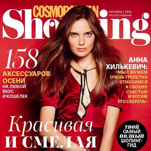Cosmopolitan shopping