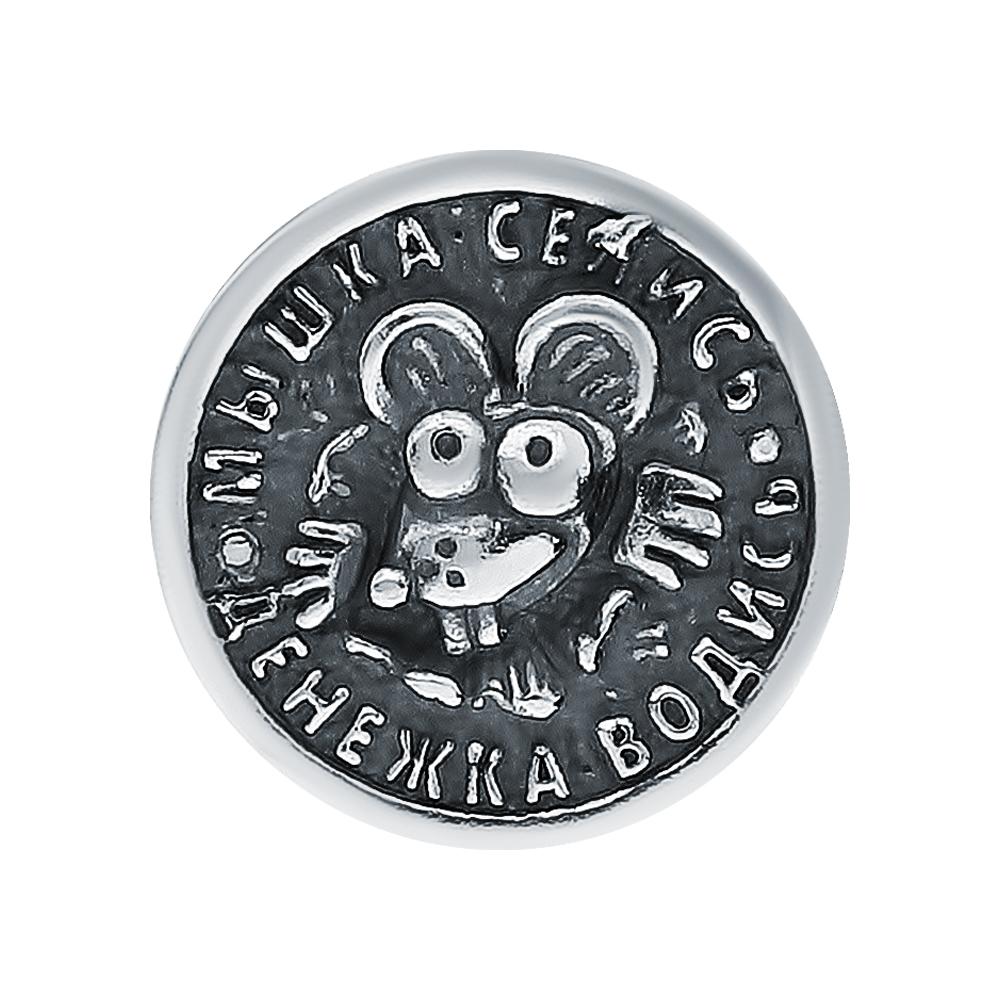 """Фото «Серебряная монета """"Талисман мышь кошельковая""""»"""