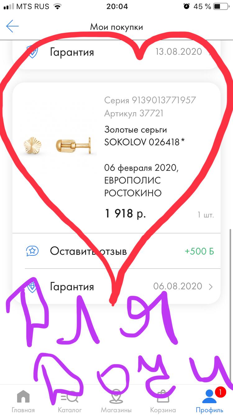 Бусинки для Бусинки)