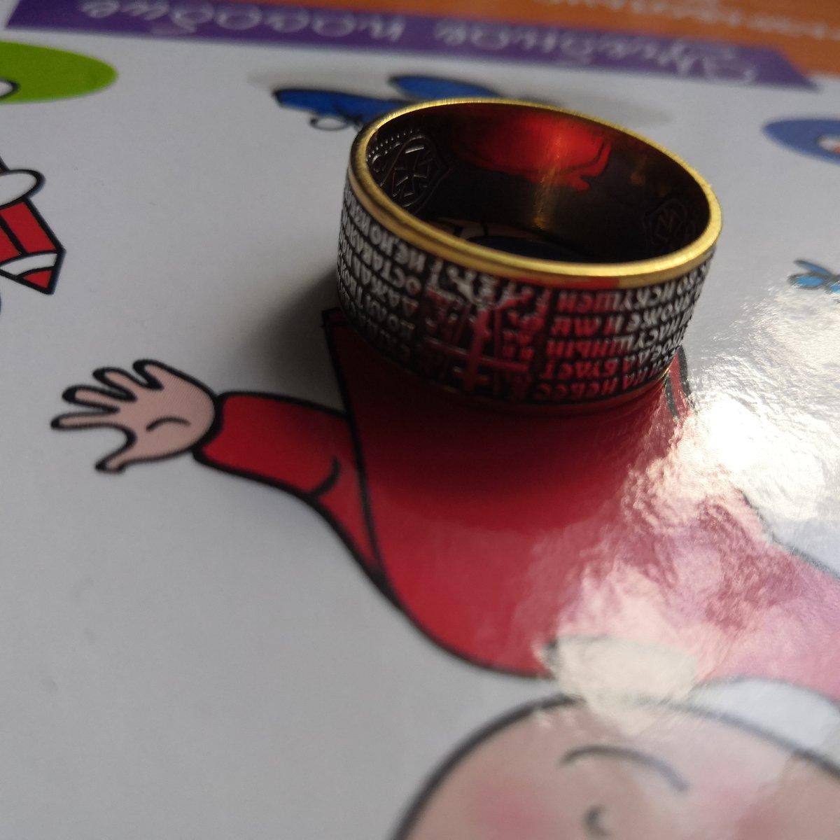 Спаси и сохрани кольцо