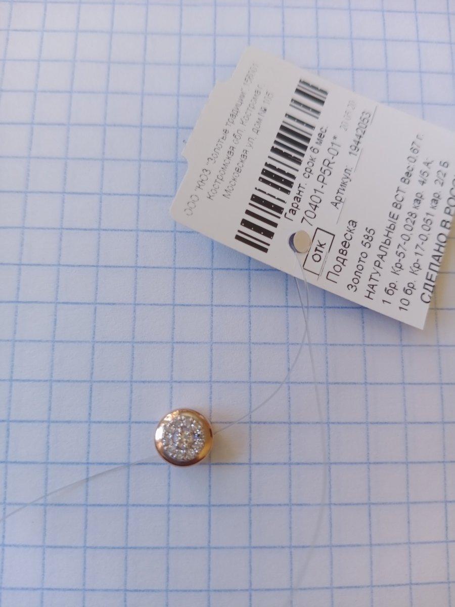 Маленькая подвеска с бриллиантами.