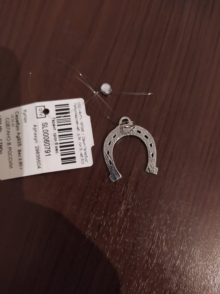 Вроде серебро, а по визуалу (на вид) дешевый металл