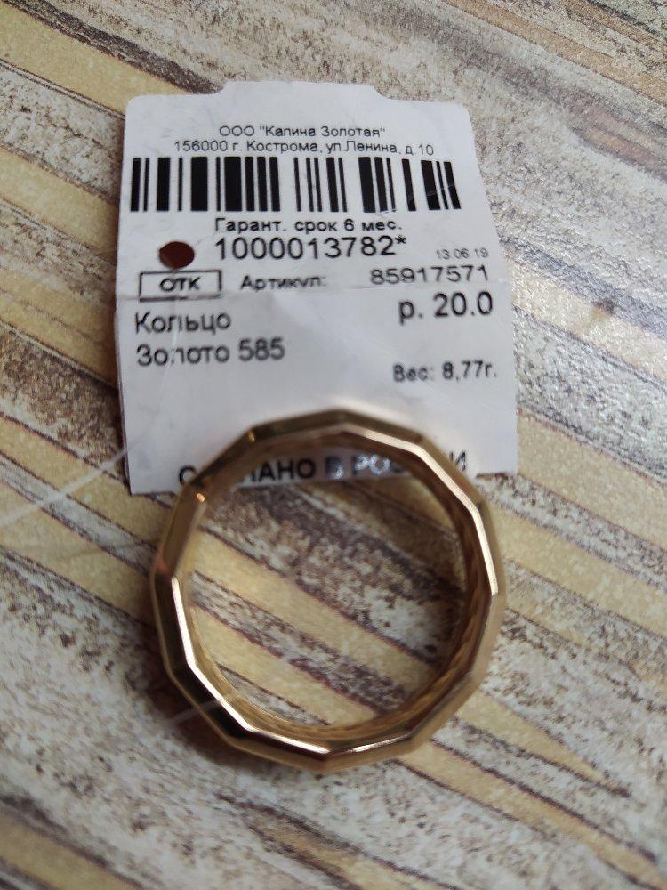 Золотое кольцо для мужчины