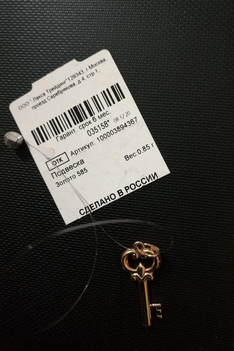 Подвеска золотая ключик полновесный