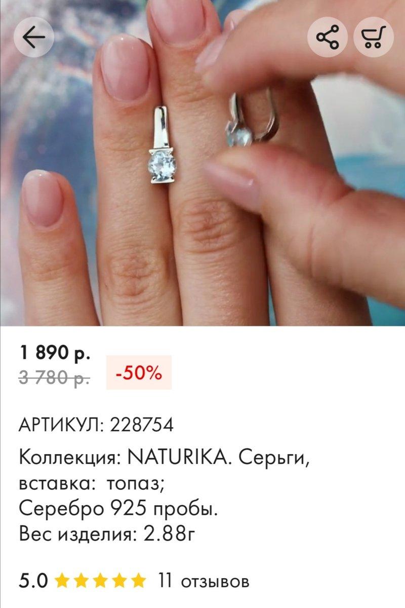Спасибо за красивые серьги и кольцо с топазами!