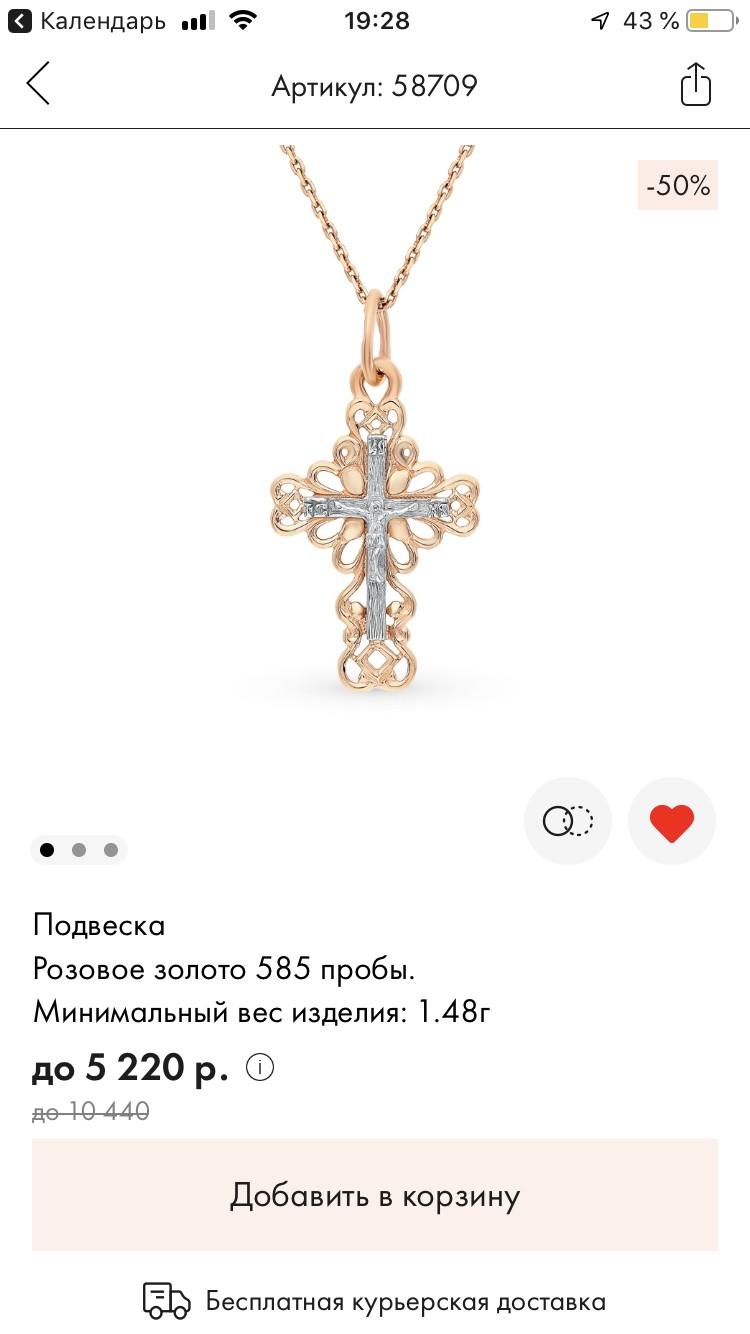 Крестик для доченьки!!!