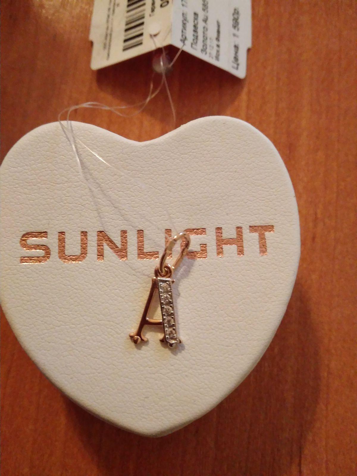 Sunlight подарки