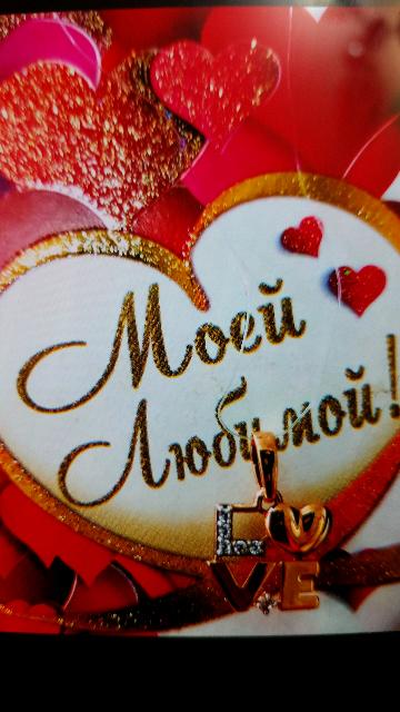 "Подвеска ""love"" на 14 февраля!"